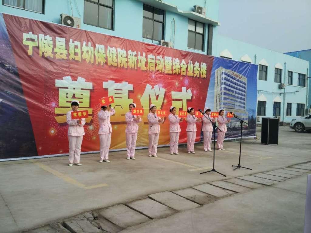 宁陵县妇幼保健院新址开诊暨综合业务楼奠基仪式