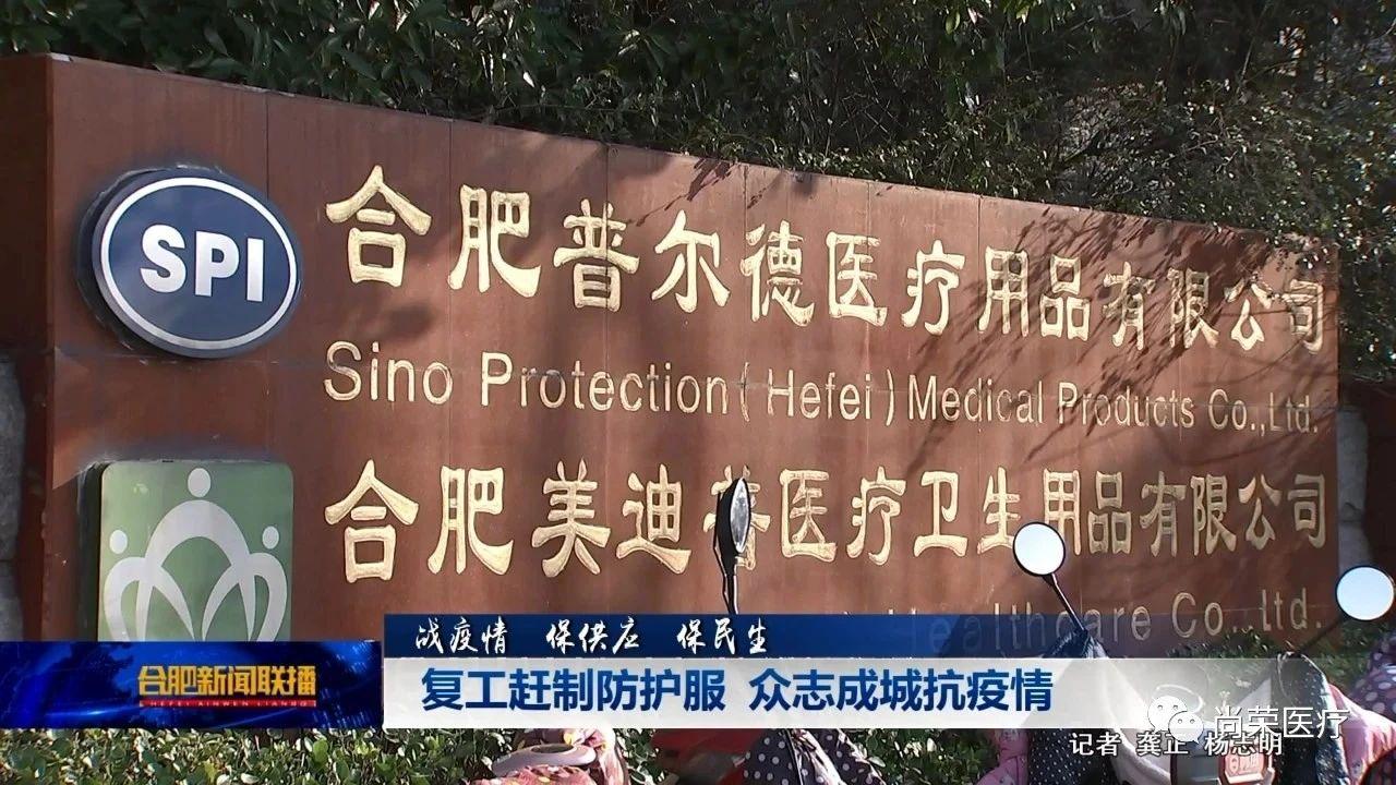 合肥普尔德公司被国务院疫情联防联控机制物资保障组确定为第一批定点企业