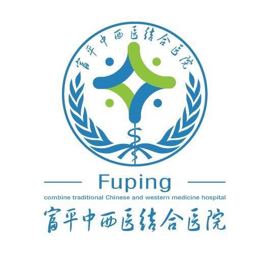 富平县中医院开展召开因病致贫帮扶工作
