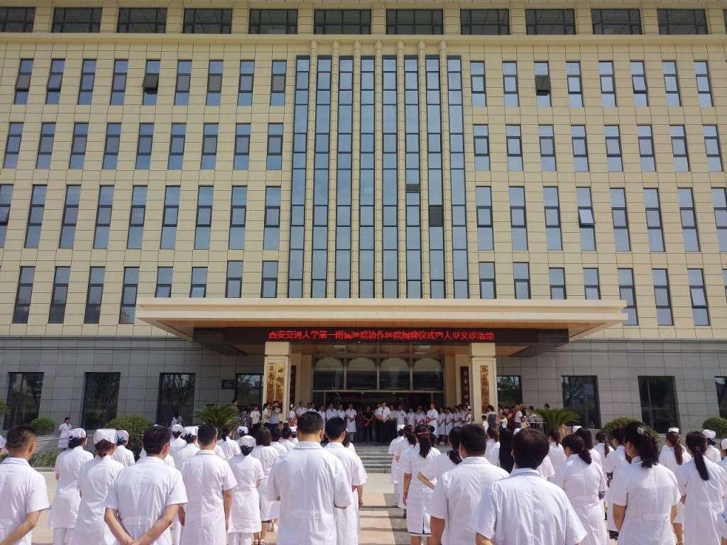 西安交通大学第一附属医院与富平县中西医医院建立协作医院