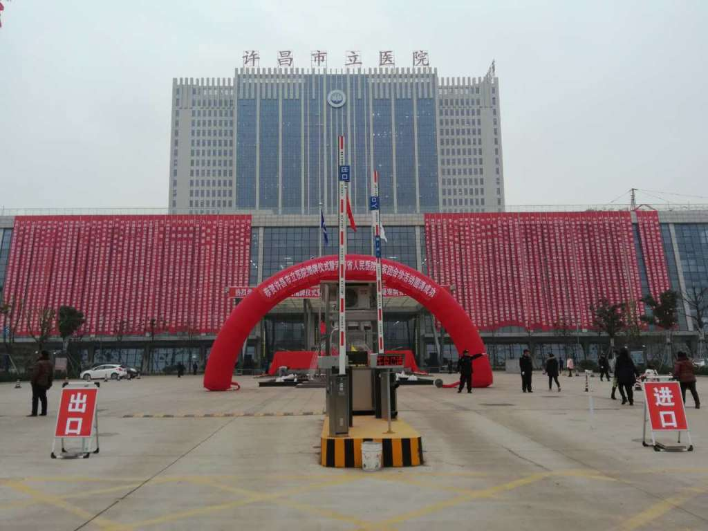 许昌市立医院12月24日正式揭牌