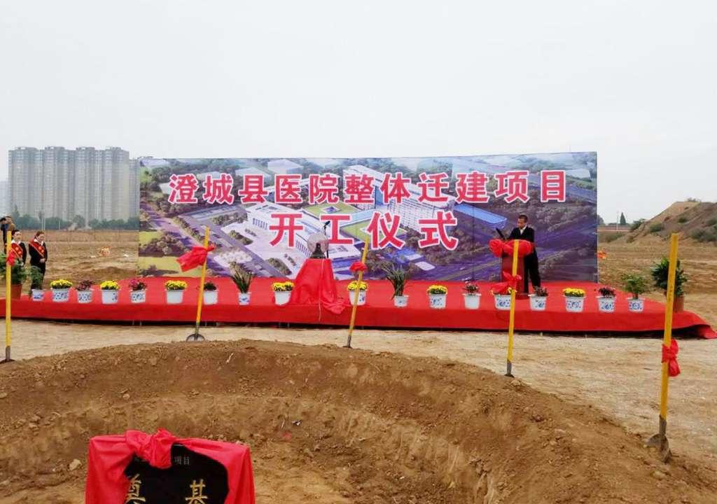 澄城县医院举行开工奠基仪式