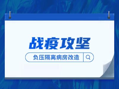 """战""""疫""""攻坚——新葡萄京棋牌官方负压隔离病房方案介绍"""