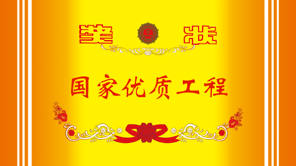 中泰华翰荣获国家优质工程奖